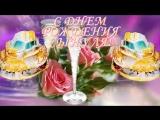 [v-s.mobi]Поздравления с днем Рождения сыну от мамы! Великолепное видео поздравление сыну!.mp4