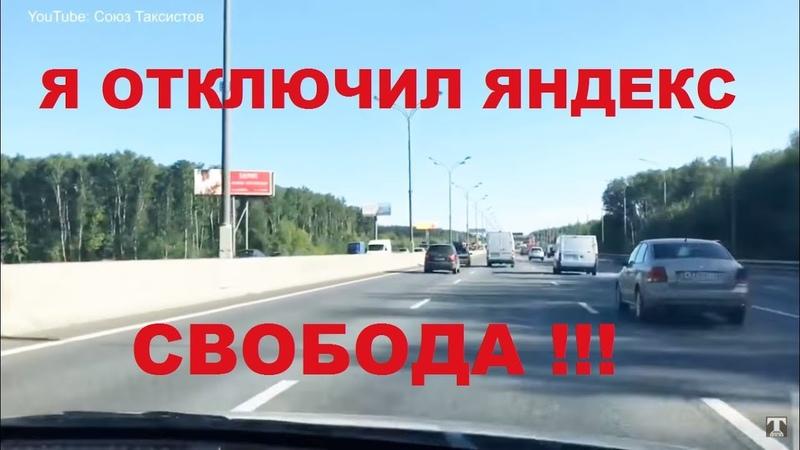 Почему я перестал работать с Яндекс Не Такси