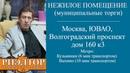 Недвижимость муниципальные торги Москва ЮВАО Волгоградский проспект метро Кузьминки