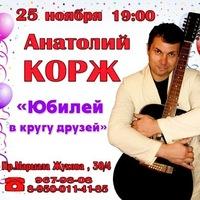25/11/14/ ♫ Анатолий КОРЖ ♫ В САНКТ-ПЕТЕРБУРГЕ!