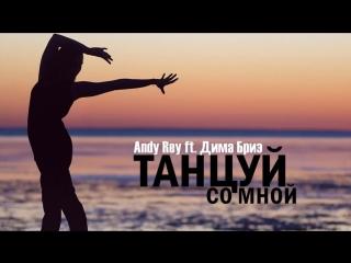 Andy Rey Дима Бриз - Танцуй со мной (2017).mp4