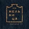 Лофт-проект МЕЛЬНИЦА