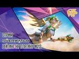 OVERWATCH от Blizzard. СТРИМ! Вместо рейтинга рандом и кастомка со зрителями и JetPOD90.