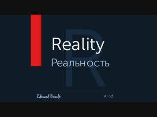 Edouard Brault | Эдвард Браулт | Reality | Реальность