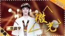 Ep14 Singer2018 Hua Chenyu Shimmer 华晨宇《微光》 单曲纯享《歌手2018》EP14 Singer 2018 歌手官方频道