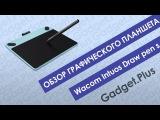 Мастхэв для начинающего художника  Обзор Wacom Intuos Draw blue pen s