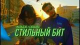 Мальбэк &amp Сюзанна - Стильный бит (Паблик