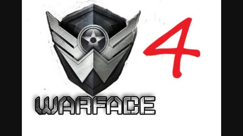 Коли мій друг пішов у Warface 4