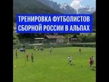 Первая тренировка сборной России по футболу