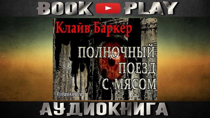 Лучшие сказки на ночь!Клайв Баркер Полночный поезд с мясом|аудиокнига