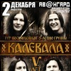 ФОЛК ФЕСТ (КАЛЕВАЛА и др.) - 2 декабря, Авангард