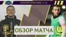 Amateur league КБР 2018|Winter Cup| Золотой Плей-Офф| 1/8 тур. Селлдом - Вольфсбург. Обзор матча!