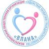 """МОО """"СРГО """"ВЛАНА"""" общественная организация"""