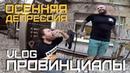 Осенняя депрессия Крымские наркотрипы 90х ПРОВИНЦИАЛЫ VLOG107 часть1