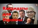 Кандидаты для Украины