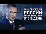 40% граждан России имеют доход ниже $10 в день