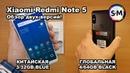 Смартфон Xiaomi Redmi Note 5. Обзор, игры, камера, внешний вид, отличия регионов