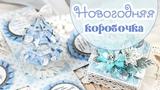 НОВОГОДНЯЯ КОРОБОЧКА с сюрпризом Скрапбукинг Christmas card (magic box)