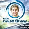 Кубок Кирилла Панченко   16-17 мая   Саранск