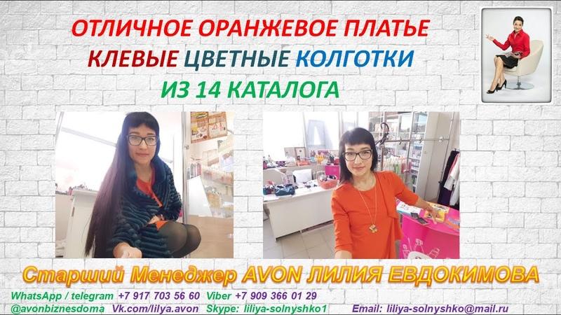 Сочное оранжевое платье, цветные колготки из микрофибры 100 дэн -новинки 14 каталога