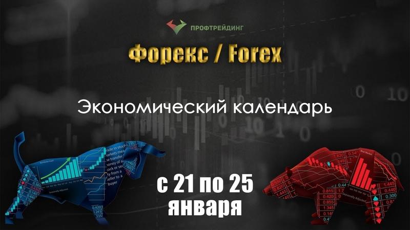 Обзор экономического календаря рынка Форекс на период с 21 по 25 января 2019 года.