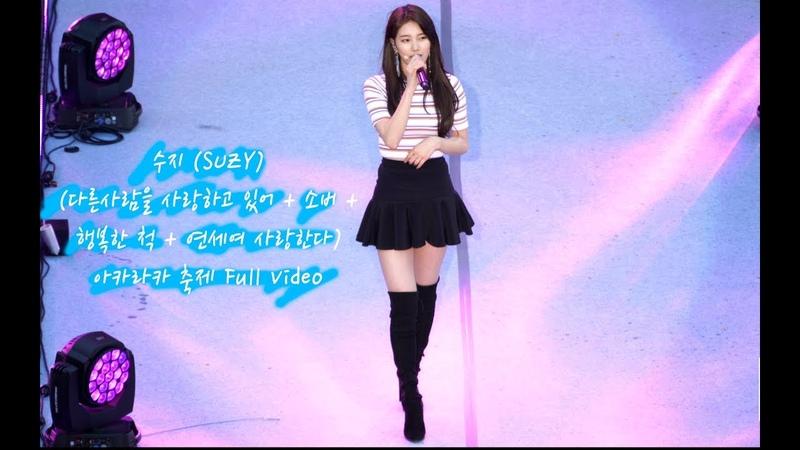 수지 (SUZY) (다른사람을 사랑하고 있어 소버 행복한 척 연세여 사랑한다), 아카4697