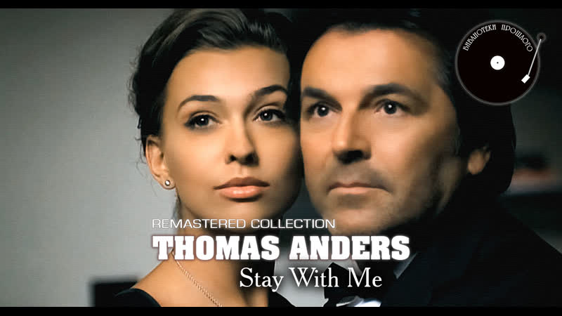 Thomas Anders - Stay With Me (БП Remastered 2019)