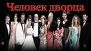 Человек дворца / серия 32 русская озвучка турецкие сериалы