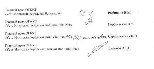 Руководители медучреждений Усть-Илимска пожаловались на поведение депутата областного парламента Артема Лобкова