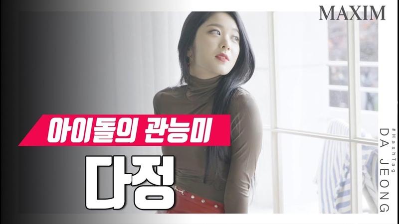 프로듀스 101 출신 걸그룹 출신, 하얀 설현 해시태그 '다정'