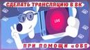 Прямые трансляции с компьютера ВКонтакте при помощи OBS