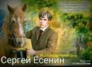 Исповедь хулигана Сергей Есенин.MP4