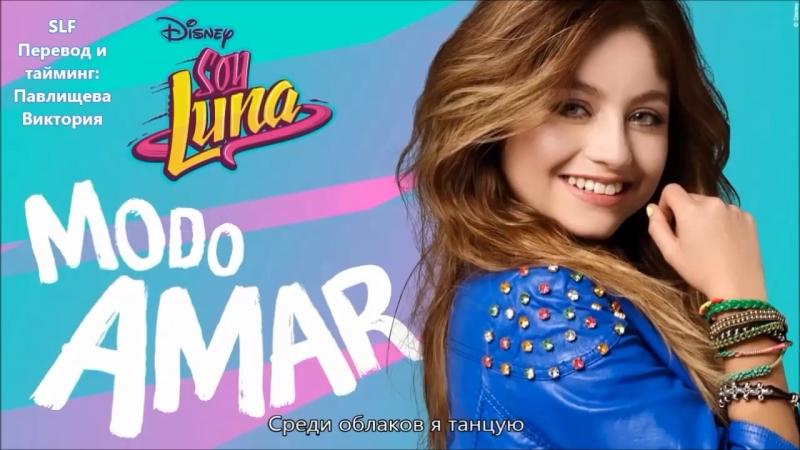 «Soy Luna 3» – перевод песни «Esta noche no paro».