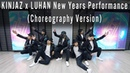 Kinjaz X Luhan New Years Performance (Choreography version)