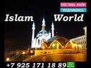 ДУА которое увеличит любовь между мужем и женой Insha Allah- Прекрасное ДУА в Месяц Рамадан!