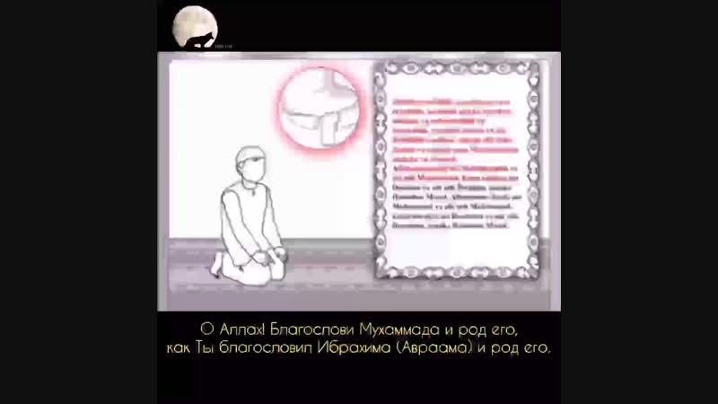 Намаз по Сунне Пророка Мухаммада(да благословит его Аллах и приветствует). С переводом на русский язык.