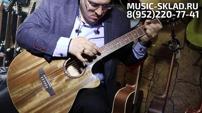 Обзор электроакустической гитары Cort SFX DAO NAT