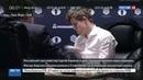 Новости на Россия 24 • Снова ничья: Сергей Карякин не смог выиграть белыми в 11-й партии матча за шахматную корону