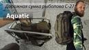 Дорожная сумка трансформер рыболова С-27 от Aquatic из России.