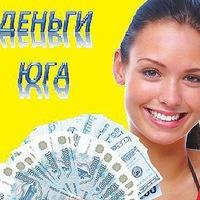 Деньги Юга, 3 сентября 1999, Зеленокумск, id221422614