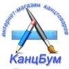 """Интерент магазин канцтоваров """"КанцБум"""""""