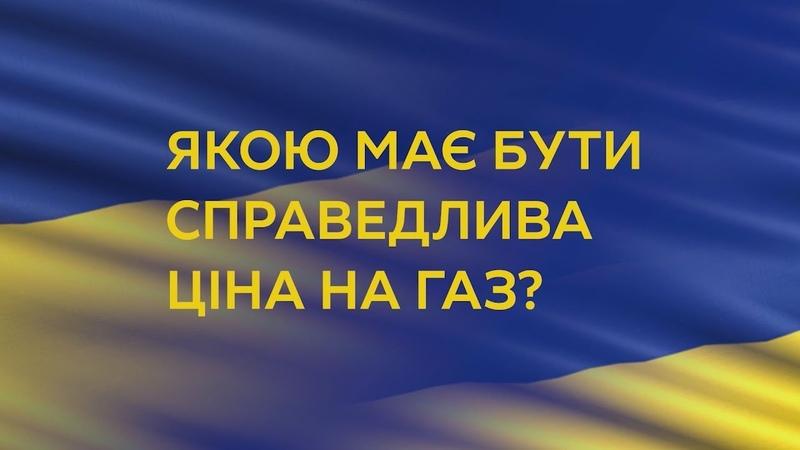 Тимошенко гарантує ціна на газ буде знижена мінімум удвічі