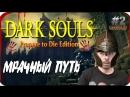 DARK SOULS - Prepare to Die Edition 2 МРАЧНЫЙ ПУТЬ Стрим Прохождение