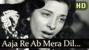 Aa Ja Re Ab Mera Dil Pukara - Raj Kapoor - Nargis - Aah - Lata - Mukesh - Evergreen Hindi Songs