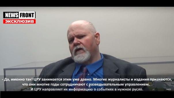 Эксклюзив. Сотрудник ЦРУ в Донецке