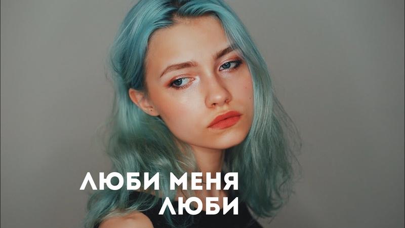 Гречка - ЛЮБИ МЕНЯ ЛЮБИ 💙(cover. Саша Капустина)