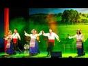 ОЙ ЦВЕТЁТ КАЛИНА... Ансамбль песни и танцаХОХЛОМАssisches Volkslied...