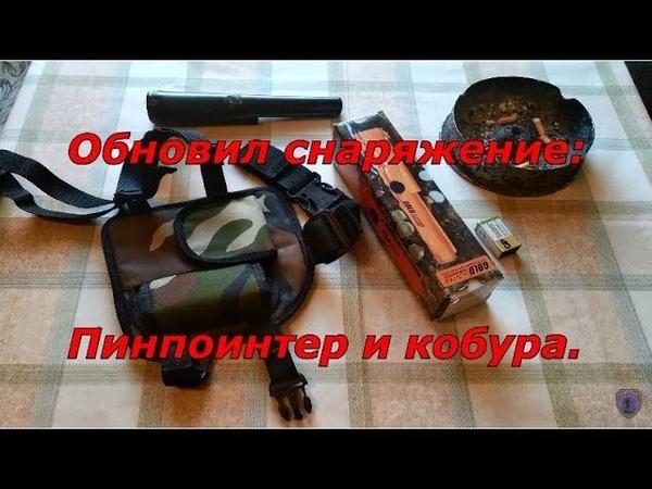 Обновил снаряжение Пинпоинтер Gold Hunter AT и кобура Serg Stalker
