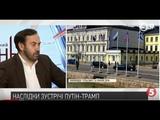 лля Пономарьов про наслдки зустрч Трампа з Путним у Гельснк нфоДень