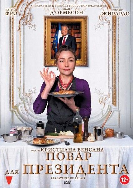 Повар для президента 2012